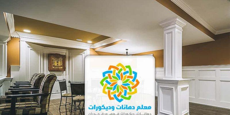 مقاول بويه بويات في جدة